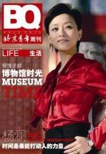 2007年10月25日 北京青年周刊封面人物