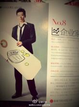 杂志对蔡总的采访