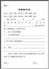 离婚协议书范文图片