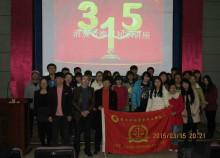 景德镇陶瓷学院法律协会