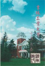 吉林工业大学校部红楼
