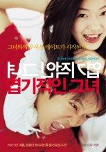 韩国影片《我的野蛮女友》海报