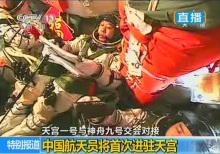 18日神九与天宫对接刘旺坐在中间位置