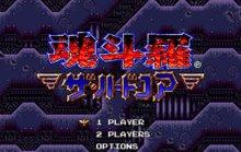 魂斗罗4:铁血兵团游戏截图