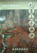 张东林美术专著