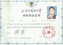 远程教育证书
