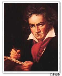 路德维希·凡·贝多芬图