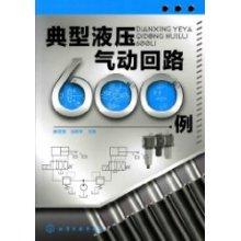 典型液压气动回路600例图片