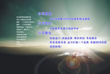 公司名称  广州市巅峰文化创意连锁经营有限公司图片