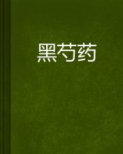 中文名 黑芍药 作者 blue色芍药 小说进度