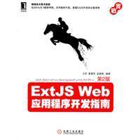 extjswe应用程序开发指南