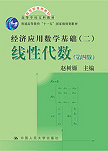 线性代数经济应用数学基础(第四版)图片