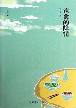 寻味书系:饮食的隐情