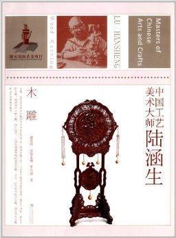 中国工艺美术大师:陆涵生图片