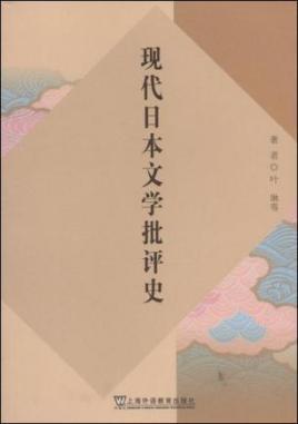 日本文学作品选读》图片