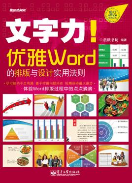 优雅word的排版与设计实用法则图片