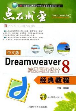 中文版dreamweaver 8精品网页设计经典教程图片