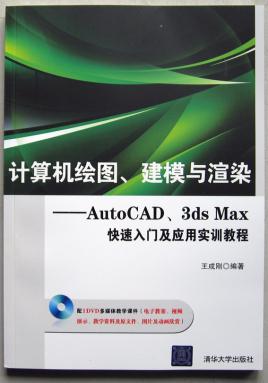 计算机绘图,建模与渲染——autocad, 3ds max快速入门图片