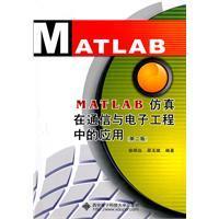 3simulink仿真 第3章matlab的仿真测量仪器 3.1概述 3.2电压测量 3.图片