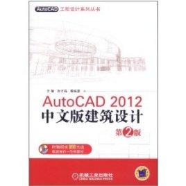 autocad 2012中文版建筑设计图片
