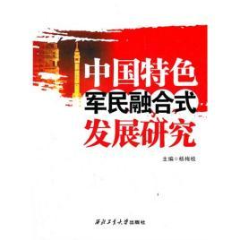 军民融合式发展图片_中央军民融合发展局_军民融合发展的意义