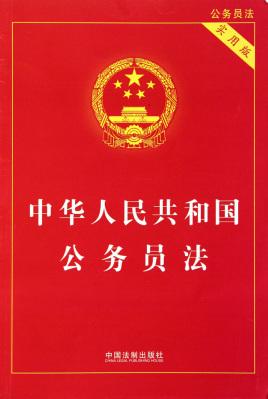 中华人民共和国国家_中华人民共和国公务员法及相关配套法规