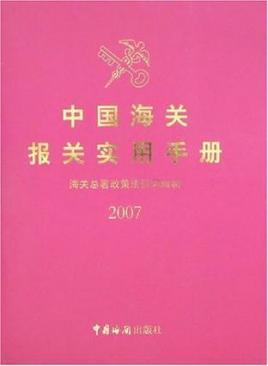 手册报关_中国海关报关实用手册2007