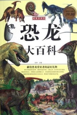 恐龙大百科图片