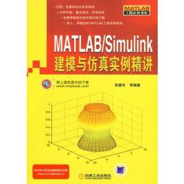 matlab/simulink建模与仿真实例精讲图片
