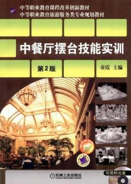 中餐厅摆台技能实训-第2版-配视频光盘图片