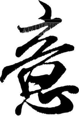——《春秋繁露·循天之道》 今者项庄拔剑舞,其意常在沛公也.图片