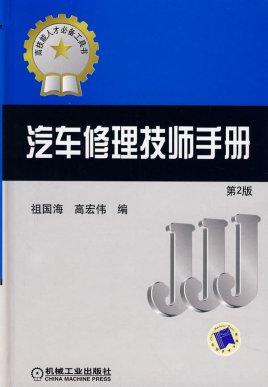 汽车修理技师手册图片
