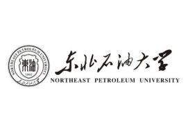 东北石油大学数学科学与技术学院图片