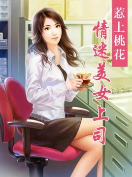 枕上桃花:情迷美女上司 竖