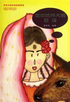 黄羊抚养大的姑娘/维吾尔族民间故事精选图片