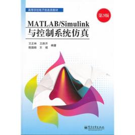 matlab/simulink与控制系统仿真图片