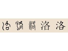 源于嬴姓,出自古代北雒河流域图片