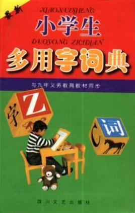 用_小学生多用字词典