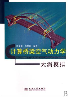 计算桥梁空气动力学:大涡模拟图片