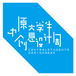 中原大学生创意设计周图片