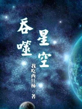 小说《吞噬星空》里罗峰哪个分身最厉害?