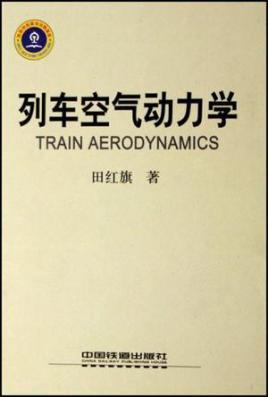 列车空气动力学图片