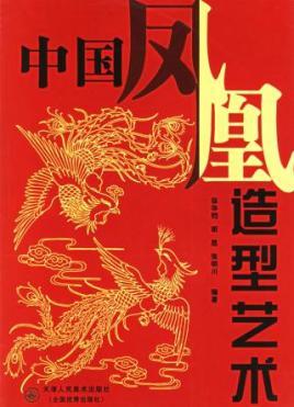 中国凤凰造型艺术图片
