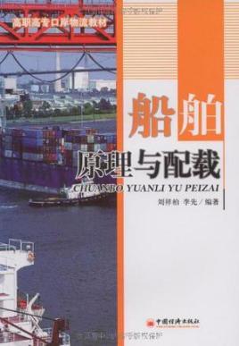 第五节 船舶吃水、干舷与载重线标志   第四节 船舶的重量性能与容积性图片