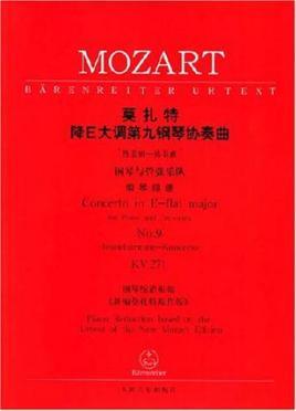 莫扎特降E大调第九钢琴协奏曲图片