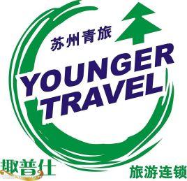 苏州青旅(趣普仕集团)是家旅局批公布批准的
