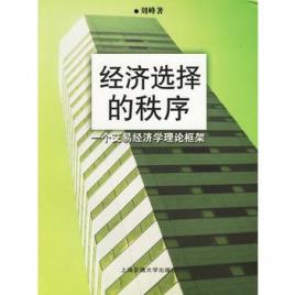 治经济学框架_经济选择的秩序:一个交易经济学理论框架