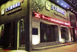 黄山徽尚酒店图片