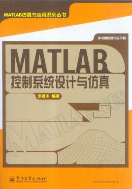 5.1 simulink仿真过程 6.5.2 用matlab语句编写s-函数 6.5.图片