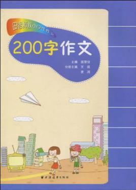 【信任作文200字】